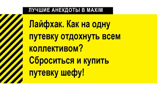 Анекдот Про Начальника