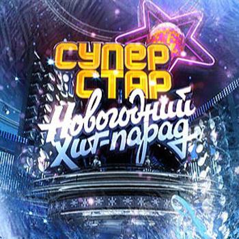 «Суперстар – Новогодний хит-парад»