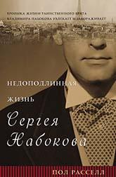 Пол Рассел «Недоподлинная жизнь Сергея Набокова»