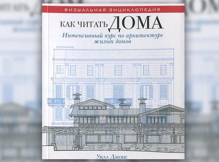 У. Джонс «Как читать дома. Интенсивный курс по архитектуре жилых домов»