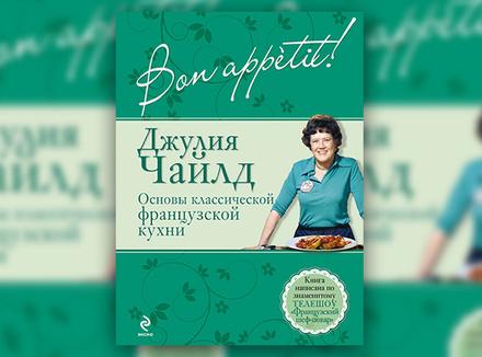 Дж. Чайлд «Bon appètit! Основы классической французской кухни»