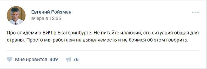 Заявление мэра Евгения Ройзмана, фото