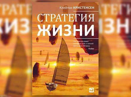 Клейтон Кристенсен «Стратегия жизни»