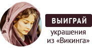 проект Викинг