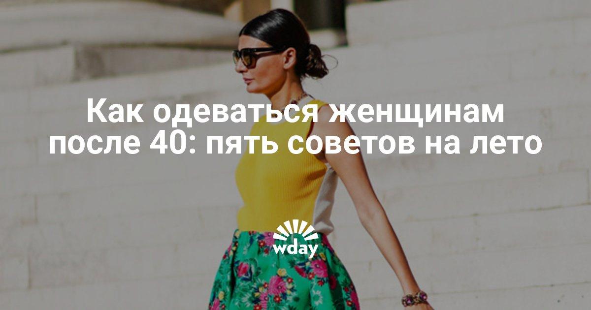 Как одеваться женщинам после 40: пять советов на лето