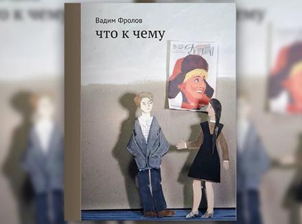 Вадим Фролов «Что к чему»