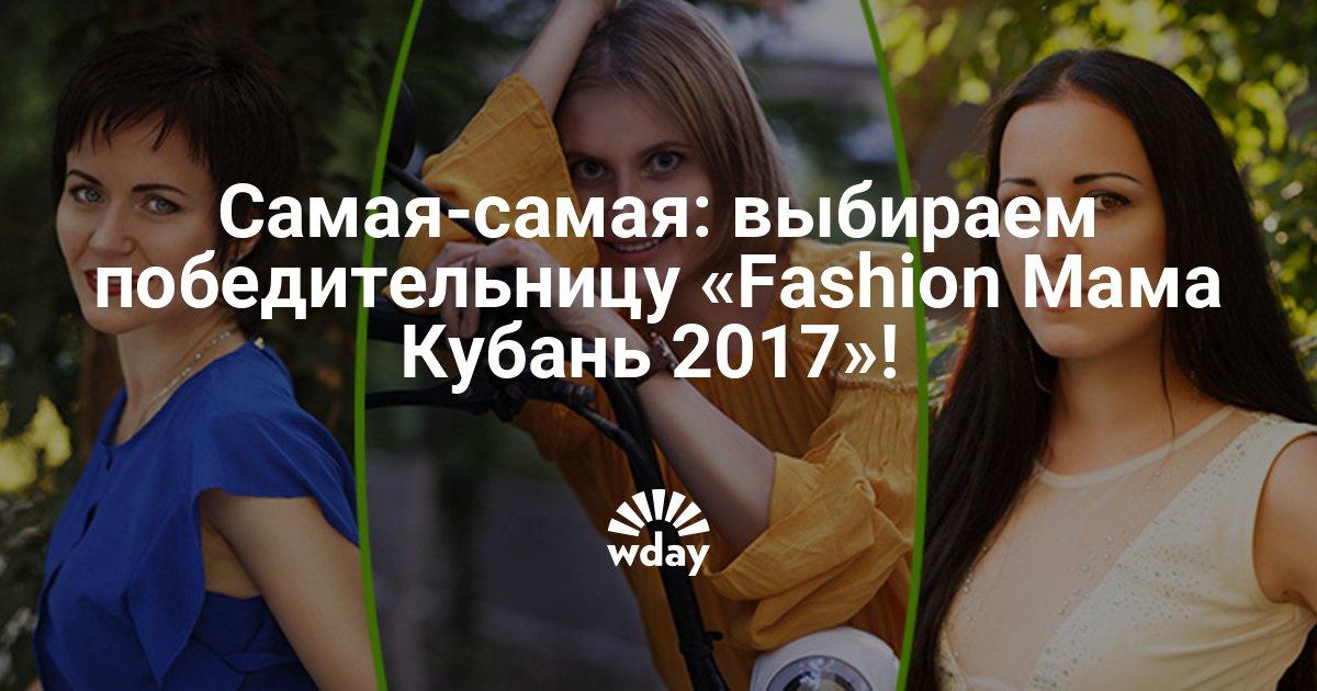 Фэшн мама конкурс краснодар
