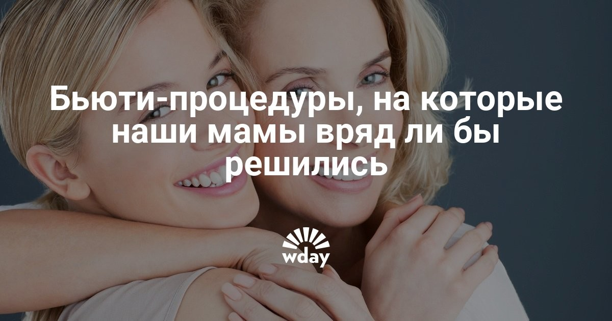 Бьюти-процедуры, на которые наши мамы вряд ли бы решились
