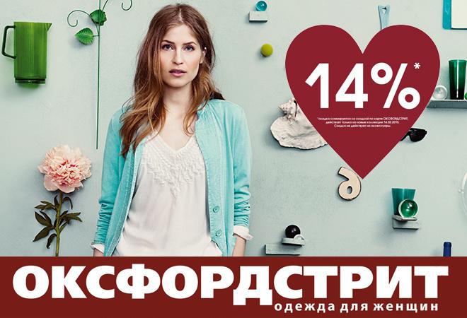 ОКСФОРДСТРИТ в Санкт-Петербурге, скидки, 14 февраля