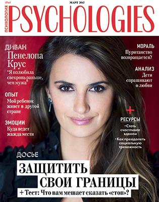 Журнал Psychologies номер 131