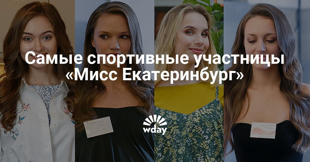 Конкурс мисс екатеринбург 2017 участницы