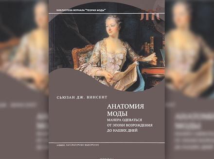 С. Дж. Винсент «Анатомия моды: манера одеваться от эпохи Возрождения до наших дней»