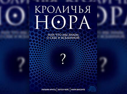 У. Арнтц, Б. Чейс, М. Висенте «Кроличья нора, или Что мы знаем о себе и Вселенной»