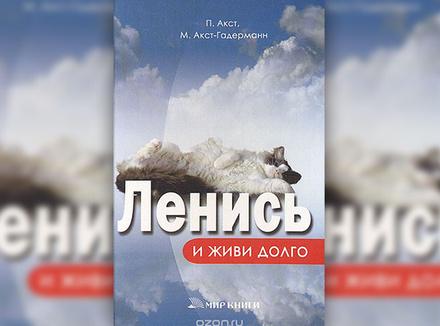 Петер Акст, Микаэла Акст-Гадерманн «Ленись и живи долго»