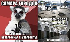 25 смешных фото о Самаре: узнаешь свой город?