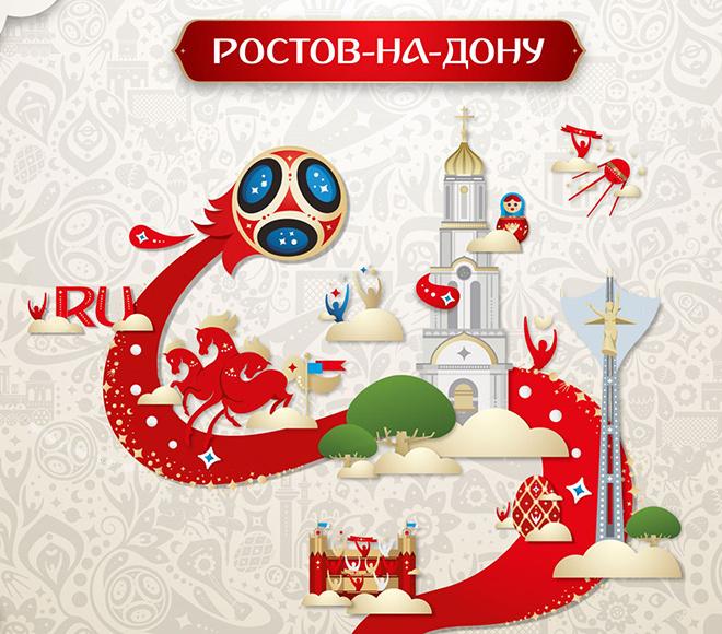 Ростов-на-Дону обзавелся символикой чемпионата мира по футболу 2018 года