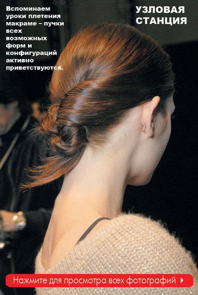 Красивые заплетенные волосы