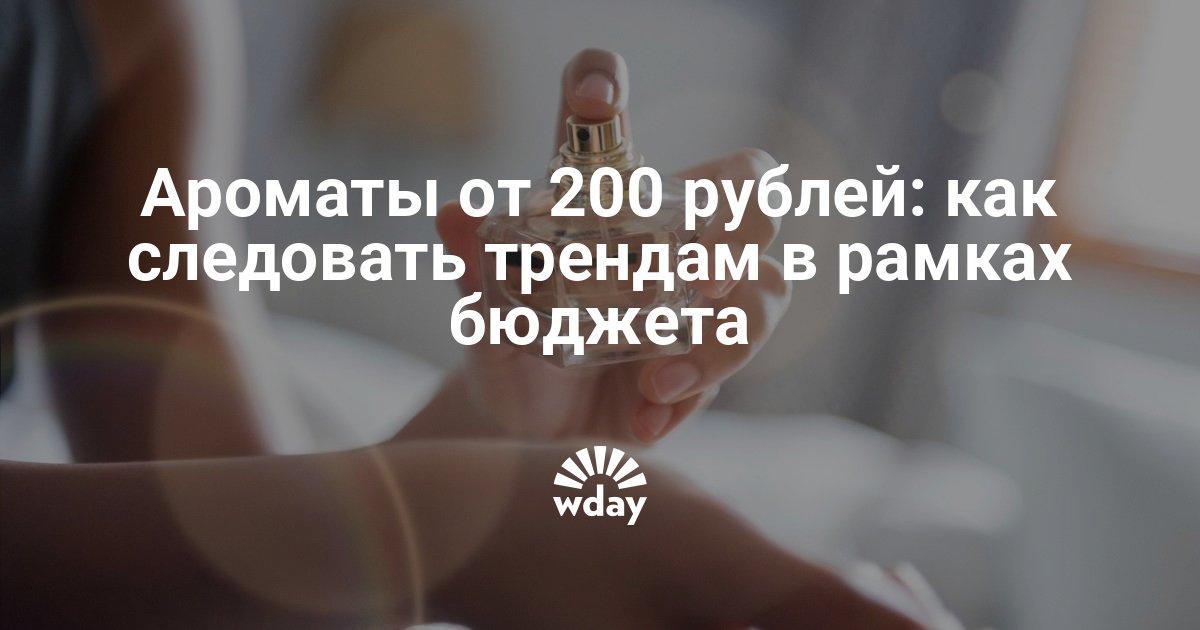 Ароматы от 200 рублей: как следовать трендам в рамках бюджета