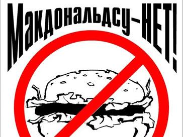 Онищенко предлагает отказаться от McDonald's