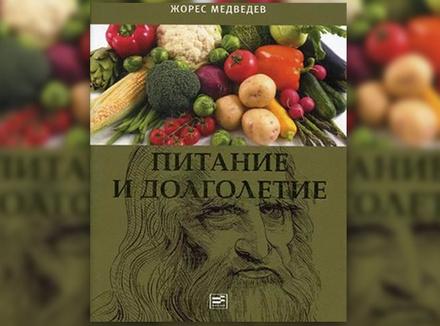 Ж. Медведев «Питание и долголетие»
