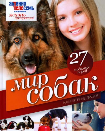 книга «Мир собак» из коллекции «Жизнь прекрасна!»