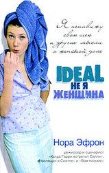 Н. Эфрон «Я ненавижу свою шею и другие мысли о женской доле» (АСТ, Астрель, 2007)