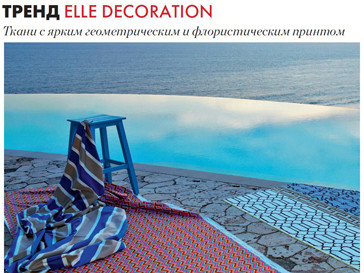 Фотоэкспозиция ELLE Decoration