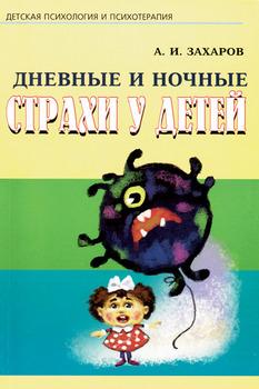 А. Захаров «Дневные и ночные страхи у детей»