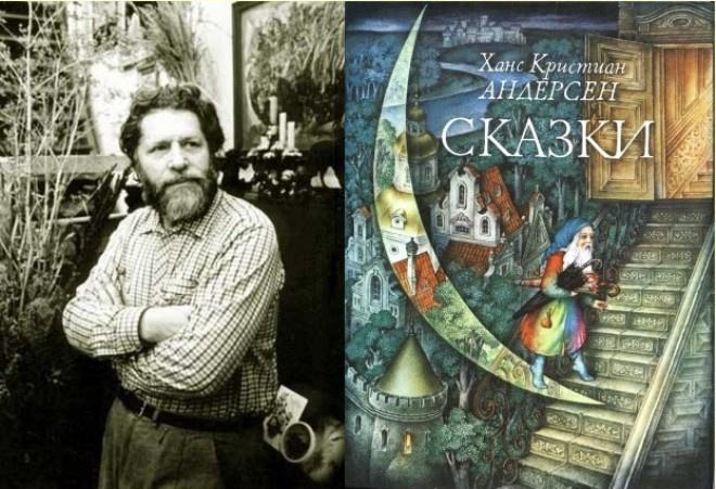 Станислав Ковалев и сказки Андерсена с его иллюстрациями