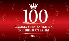 Старт дан! Голосуй за красавиц нового рейтинга MAXIM «100 самых сексуальных женщин страны»!