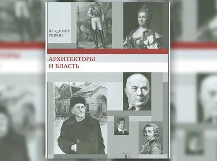 В. Резвин «Архитекторы и власть»