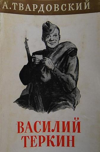 Василий Теркин фото