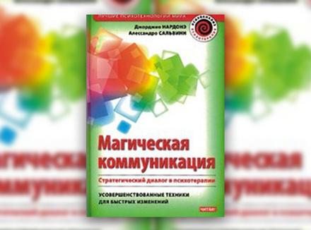 Дж. Нардонэ А. Сальвини «Магическая коммуникация. Стратегический диалог в психотерапии»