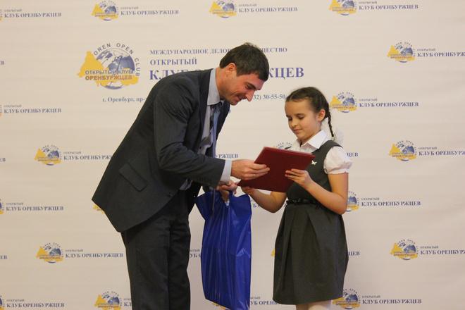Талантливые оренбуржцы получили награды