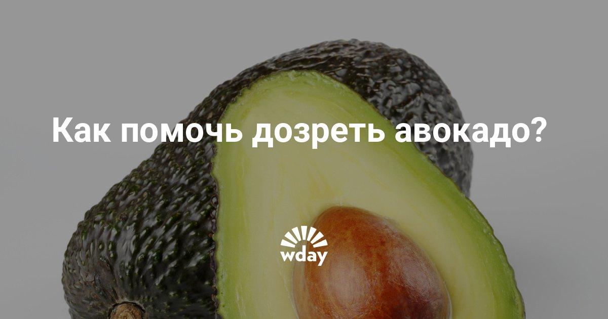 Как сделать дозревшим авокадо