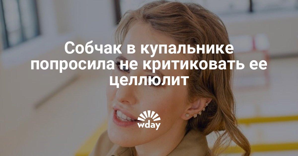 Собчак в купальнике попросила не критиковать ее целлюлит