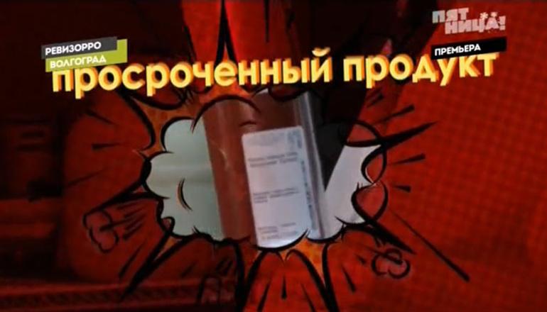 Волгограда проверила Елена Летучая