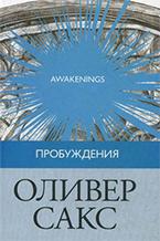 О. Сакс «Пробуждения»