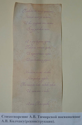 Стихотворение, написанное Анной Тимиревой к Колчаку
