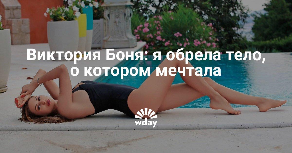 Виктория Боня: «Я обрела тело, о котором мечтала»