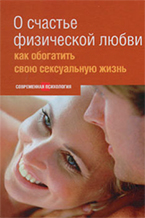 Ф. Грюйер «О счастье физической любви»