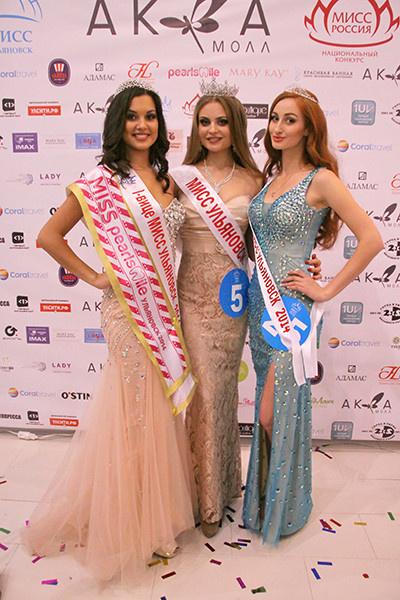 конкурс красоты Мисс Ульяновск