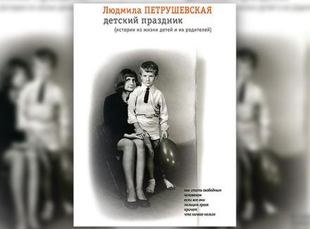 Людмила Петрушевская «Детский праздник»