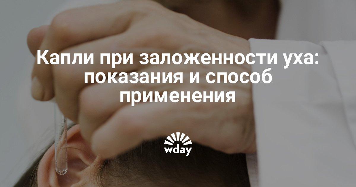 При отите закапывают в слуховой проход по капли раза в сутки не более 10 дней.