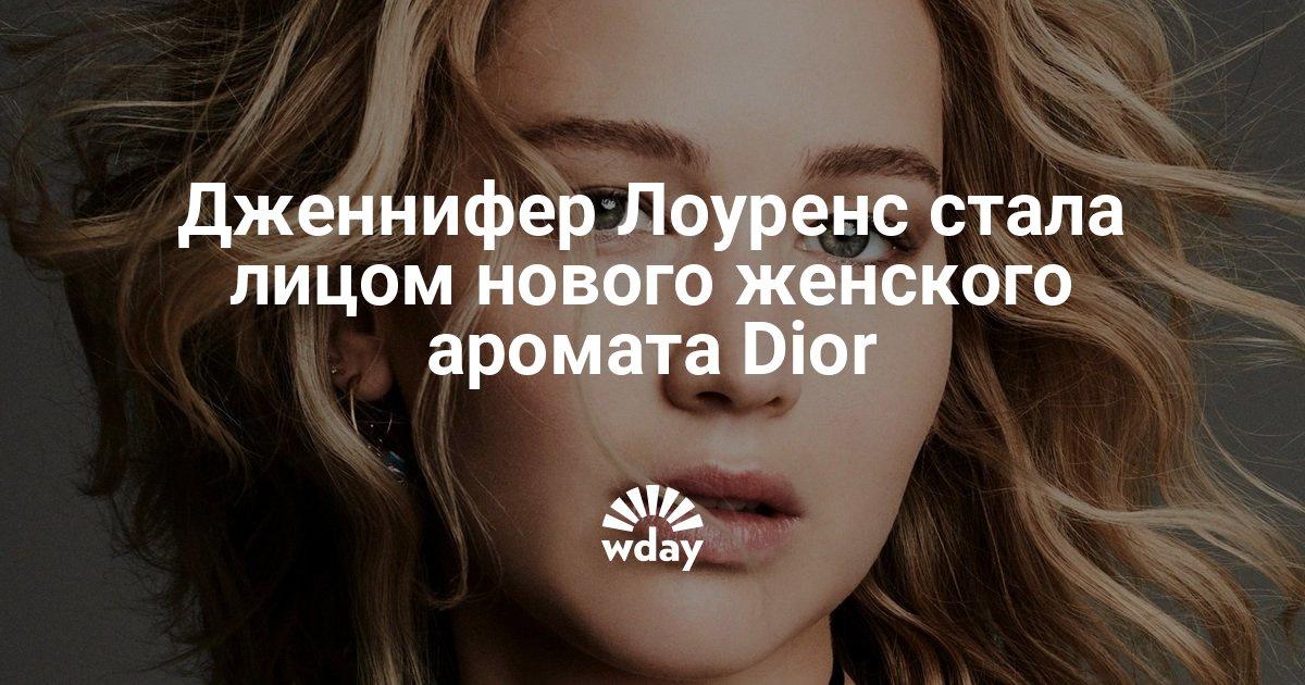 Дженнифер Лоуренс стала лицом нового женского аромата Dior