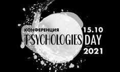 Конференция Psychologies Day 2021: «Наши эмоции: из врагов в союзники»