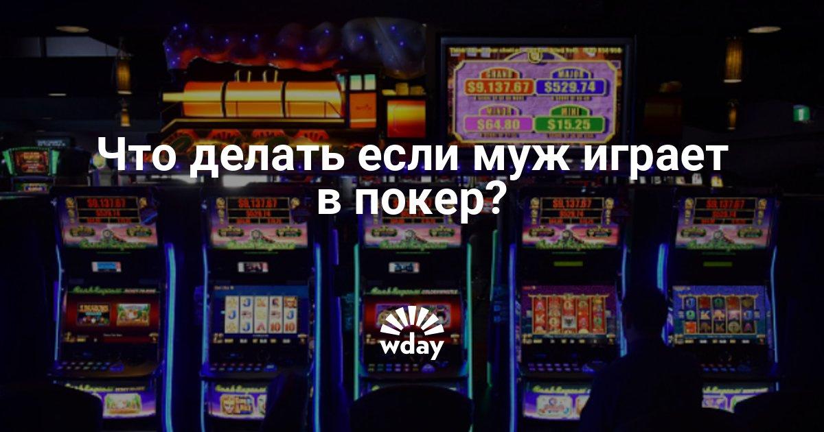 Муж играет в казино что делать если паспорт не совпадает с данными регестрации в интернет казино