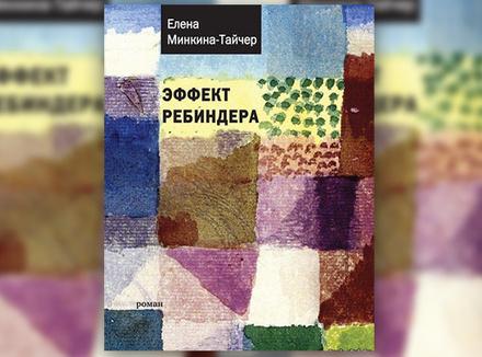 Елена Минкина-Тайчер «Эффект Ребиндера»