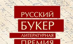 Сегодня назовут шорт-лист премии «Русский Букер»