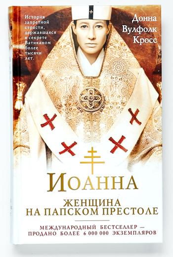 Роман о единственной женщине, сумевшей побывать на папском престоле.